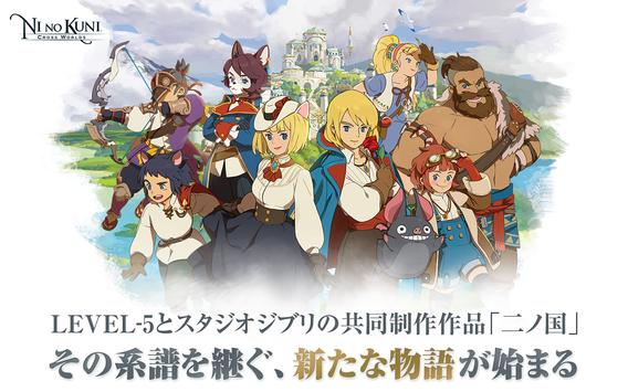 二ノ国:Cross Worlds スクリーンショット 20