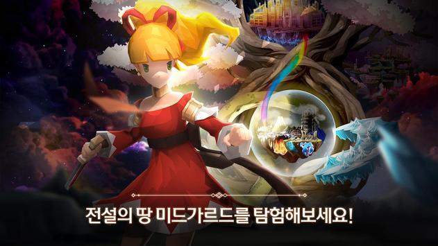 팬텀게이트 포스터