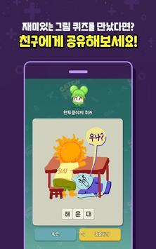 쿵야 캐치마인드 screenshot 11