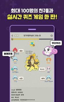 쿵야 캐치마인드 screenshot 12