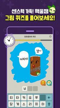 쿵야 캐치마인드 screenshot 3