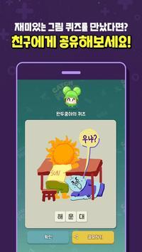 쿵야 캐치마인드 screenshot 4