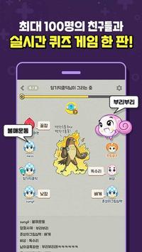 쿵야 캐치마인드 screenshot 5
