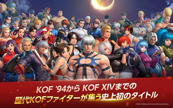 KOF ALLSTAR screenshot 16