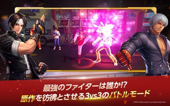 KOF ALLSTAR screenshot 6