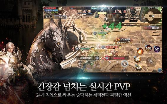 리니지2 레볼루션 screenshot 14