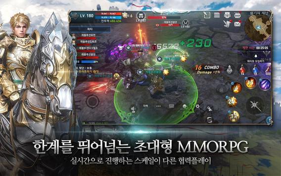 리니지2 레볼루션 screenshot 20