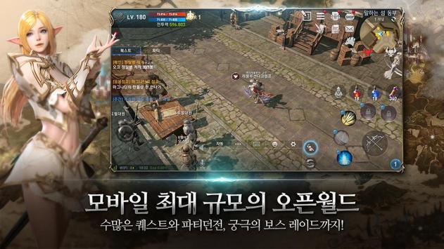 리니지2 레볼루션 captura de pantalla 3