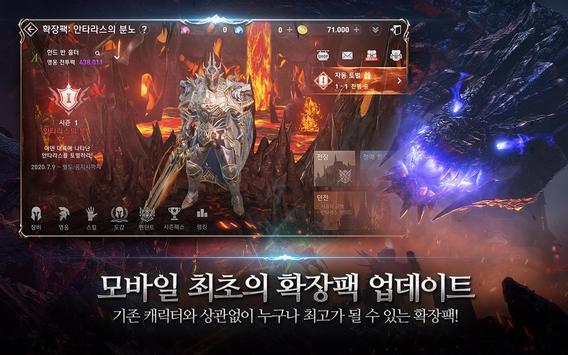 리니지2 레볼루션 screenshot 8