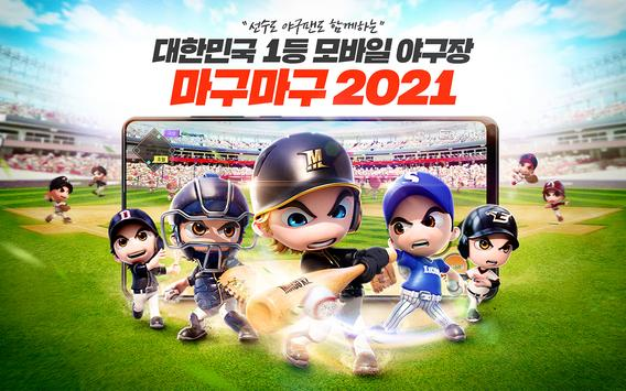 마구마구 2021 screenshot 16
