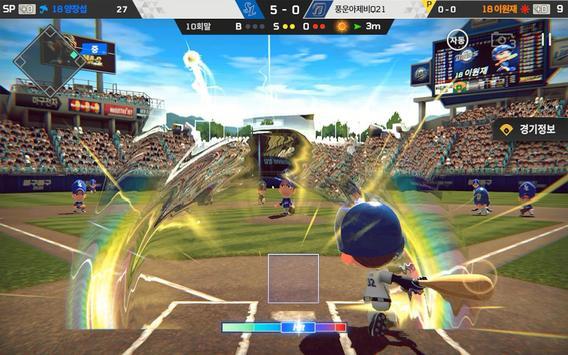 마구마구 2021 screenshot 22