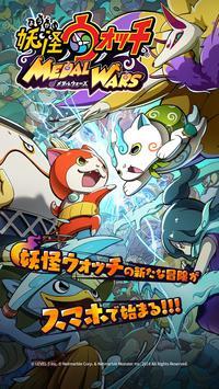妖怪ウォッチ メダルウォーズ poster