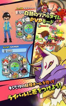 妖怪ウォッチ メダルウォーズ screenshot 10