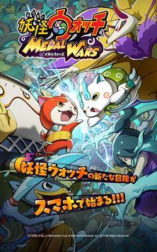 妖怪ウォッチ メダルウォーズ screenshot 6