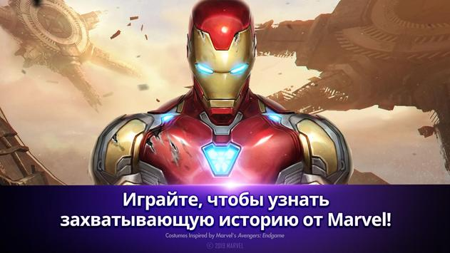 MARVEL Future Fight скриншот 1