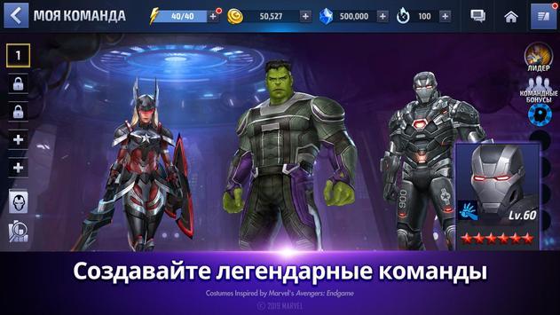 MARVEL Future Fight скриншот 2