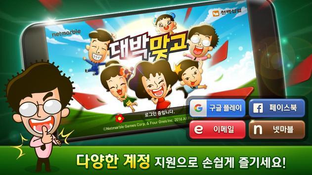 넷마블 대박맞고 : 대한민국 무료 고스톱 Cartaz