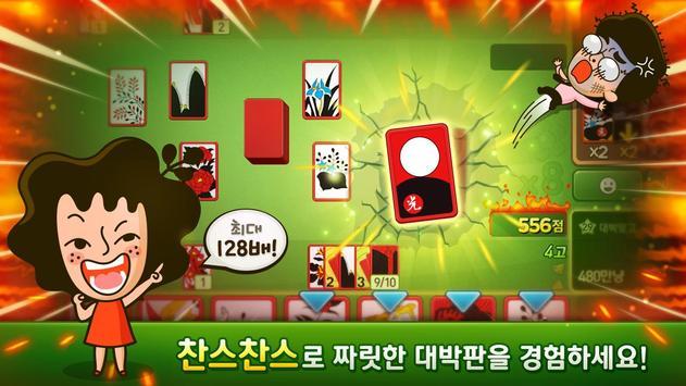 넷마블 대박맞고 : 대한민국 무료 고스톱 imagem de tela 3