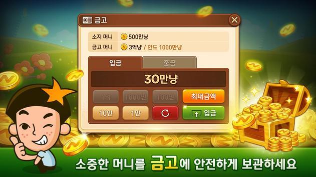 넷마블 대박맞고 : 대한민국 무료 고스톱 imagem de tela 4