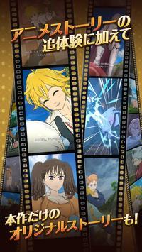 七つの大罪 光と闇の交戦 : グラクロ imagem de tela 17