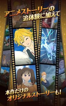 七つの大罪 光と闇の交戦 : グラクロ imagem de tela 9