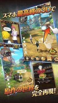 七つの大罪 光と闇の交戦 : グラクロ スクリーンショット 1