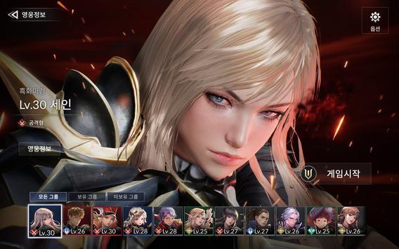 세븐나이츠2 screenshot 14