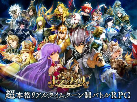 セブンナイツ(Seven Knights) captura de pantalla 8