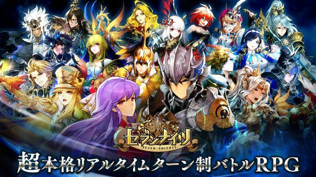 セブンナイツ(Seven Knights) Poster