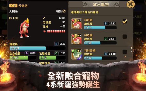 石器時代M screenshot 6