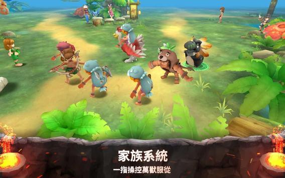 石器時代M screenshot 9