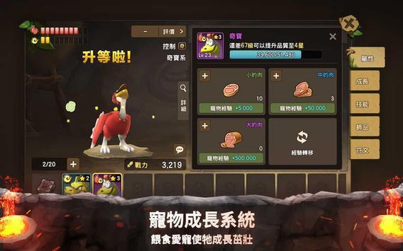 石器時代M screenshot 10