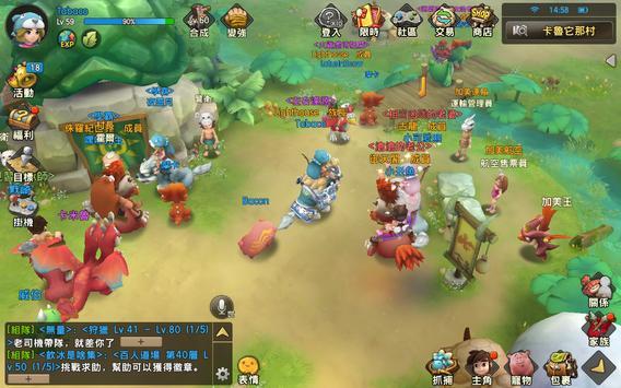 石器時代M screenshot 19