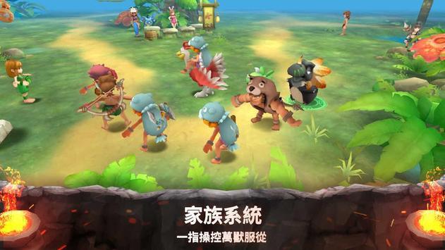 石器時代M screenshot 2