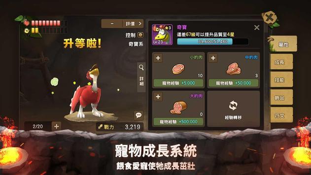 石器時代M screenshot 3