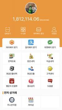 Warapay screenshot 1