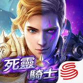 光明之戰 icon