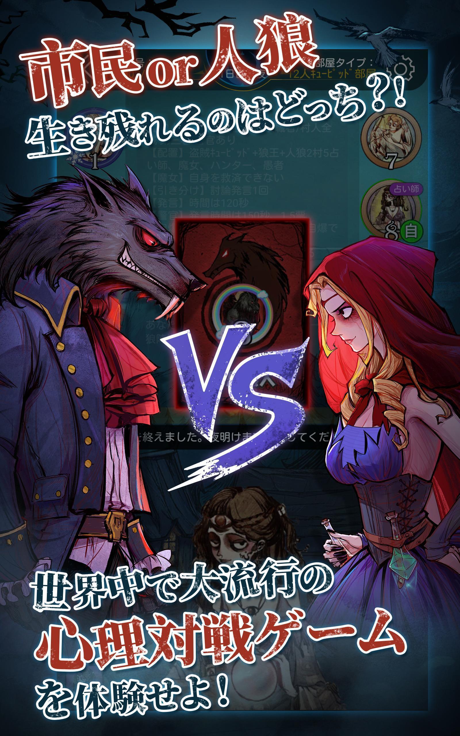 ハンター 人 狼 ゲーム