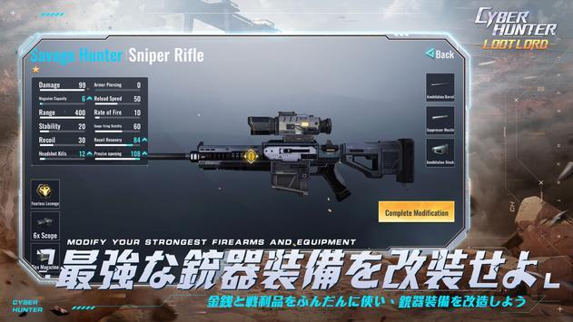 Cyber Hunter スクリーンショット 2