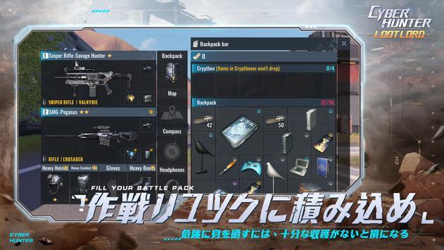 Cyber Hunter スクリーンショット 6