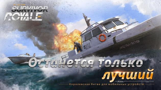 Survivor Royale постер