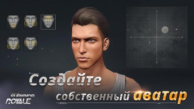 Survivor Royale скриншот 4
