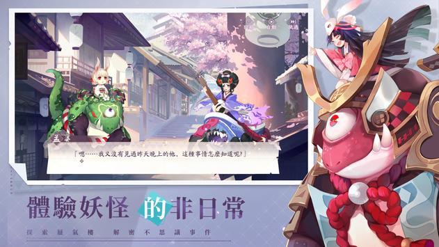 陰陽師:百聞牌 screenshot 4