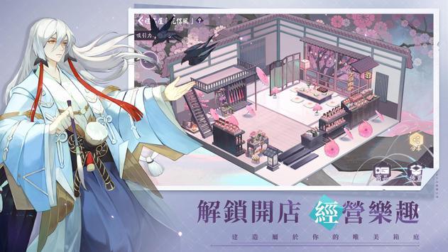 陰陽師:百聞牌 screenshot 5