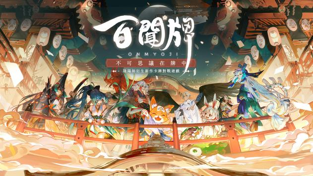 陰陽師:百聞牌 poster