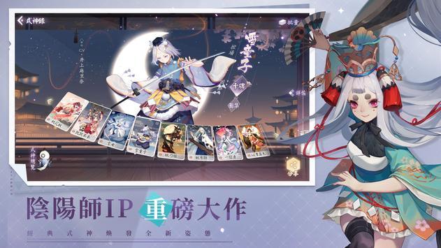陰陽師:百聞牌 screenshot 10