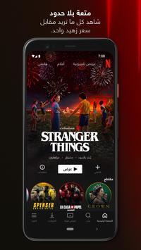 Netflix الملصق