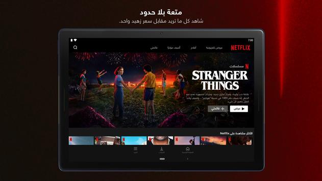Netflix تصوير الشاشة 8