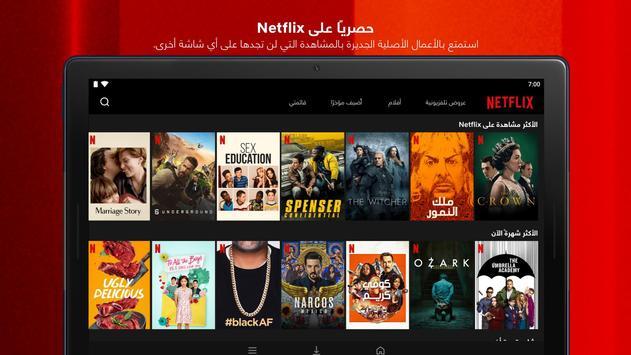 Netflix تصوير الشاشة 9