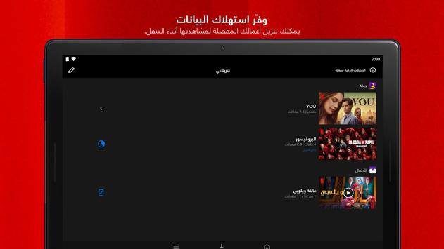 Netflix تصوير الشاشة 18